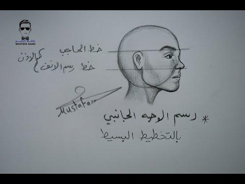 تعلم رسم الوجه بشكل جانبي نسب الوجه