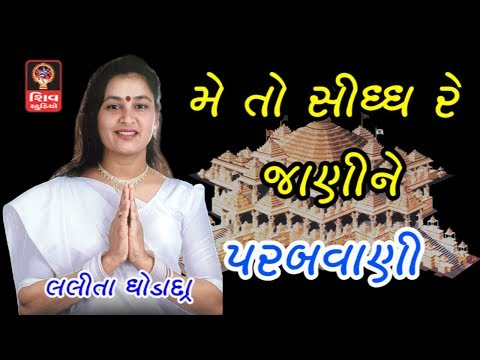 Ashadhi Bij Special Gujarati Bhajan Songs Non Stop 2017 - Lalita Ghodadra  - Me To Sidh Re Jani ne
