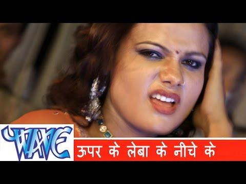 Video ऊपर के लेबा के निचे के | Upar Ke Leba Ki Niche Ke | | Aawa Tel Laga Ke - Bhojpuri Video Song download in MP3, 3GP, MP4, WEBM, AVI, FLV January 2017
