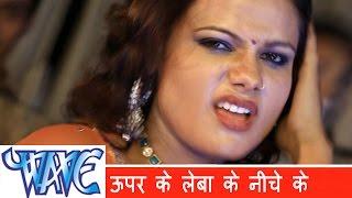 image of ऊपर के लेबा के निचे के | Upar Ke Leba Ki Niche Ke | | Aawa Tel Laga Ke - Bhojpuri Video Song