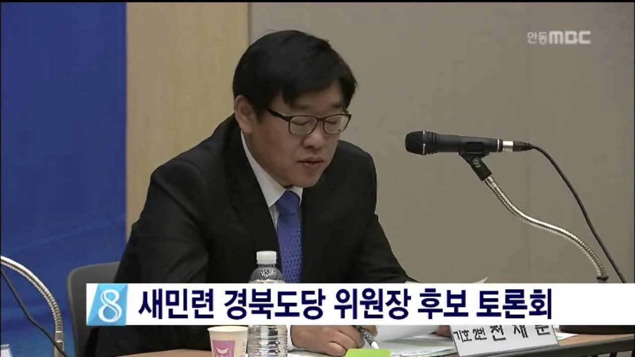 새정치민주연합 경북도당 위원장 후보 토론회