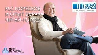 Совет на вес золота от М.С. Норбекова