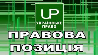 Правові позиції. Українське право. Випуск від 2018-05-31