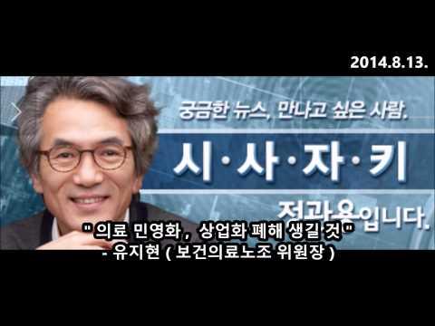 [정관용의 시사자키] 의료 민영화, 상업화 폐해 생길 것 (2014.8.13)