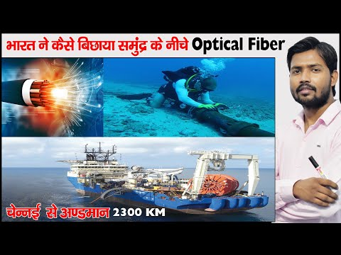 Optical Fiber | Under Sea Optical Cable | AGR | How Optical Fiber Work | Total Internal Reflection