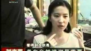 劉亦菲[2009.02.02]茜茜保護美白皮膚秘訣.wmv