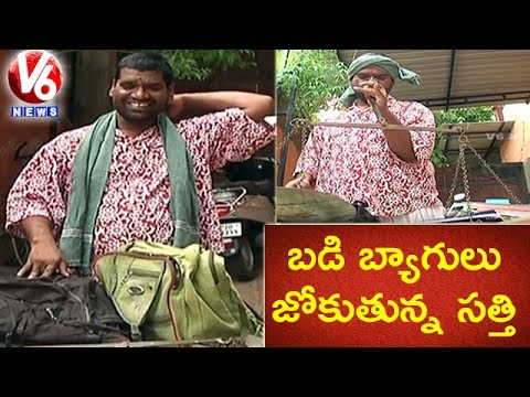 Bithiri Sathi On Telangana Govt. Caps Weight Of School Bags For Students