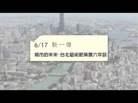 2017城市講堂06/17耿一偉/城市的未來---台北藝術節策展六年談