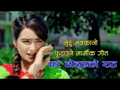 (New Nepali Song Ghar Chhoddako Rat || Ram Gagan & Krishna Pariyar | Ft. Sarika Kc & Kishan 2075 - Duration: 15 minutes.)