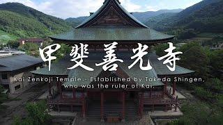 Kai Zenkoji Temple / 甲斐善光寺