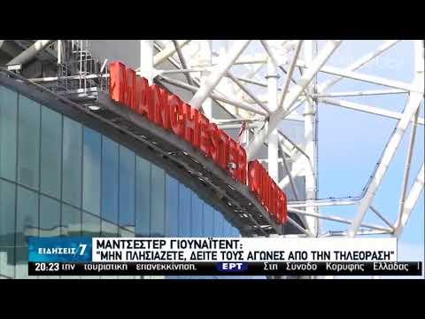 Η Μάντσεστερ Γιουνάιτεντ «διώχνει» τους οπαδούς της! | 19/05/2020 | ΕΡΤ