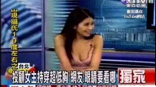 [東森新聞]投顧女主持穿超低胸   網友:眼睛要看哪