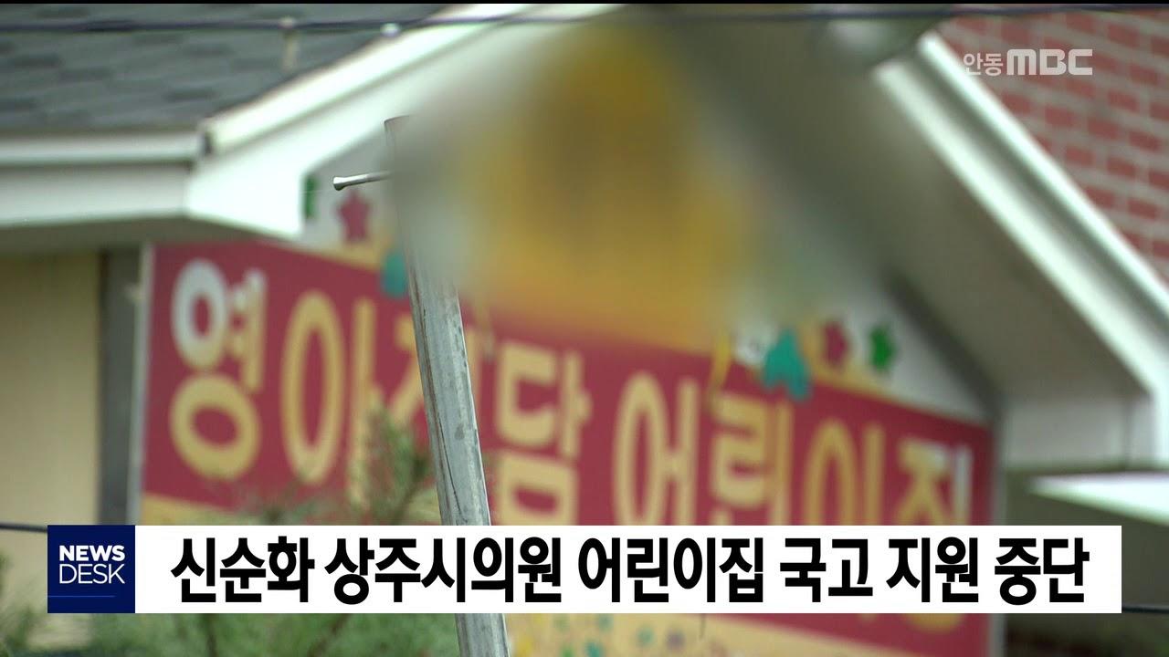 신순화 상주시의원 어린이집 국고 지원 중단