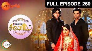 Kaadhalukku Salam - Episode 260 - October 31, 2014
