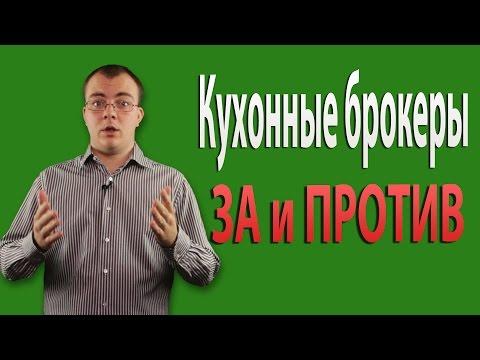 , title : 'Что такое Форекс кухня и Кухонные Брокеры?'