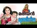 Mariyan songs Malayalam Non stop 2016   മാതാവിന്റെ പാട്ടുകൾ   Mother mary songs malayalam