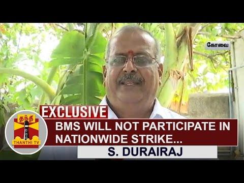 BMS-will-not-participate-in-Nationwide-Strike--National-Secretary-S-Durairaj
