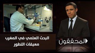 المحققون: البحث العلمي في المغرب .. معيقات التطور