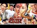 Dil Aur Diwar    दिल और दिवार    Bhojpuri Full Movie    Bhojpuri Full Film 2015   Rani Chatterjee