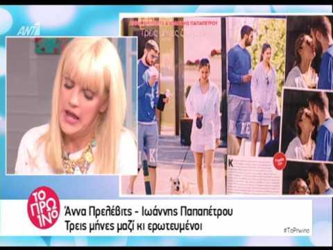 Ο νέος έρωτας της Άννα Πρέλεβιτς