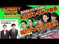浅草軽演劇集団・ウズイチ、さらば青春の光のもとでお笑い合宿『HUNGRY CAMP』の第3話が公開