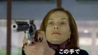 映画『エル ELLE』予告編