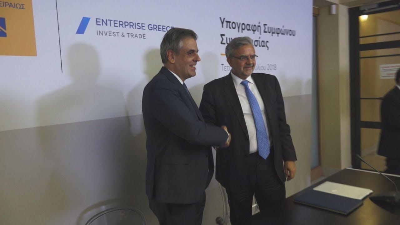 Υπογραφή συμφώνου συνεργασίας Τράπεζας Πειραιώς και Enterprise Greece