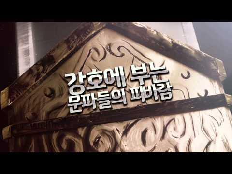 Video of 삼검호