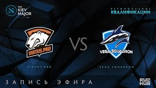 Virtus.pro vs Vega, Kiev Major Quals СНГ [V1lat]