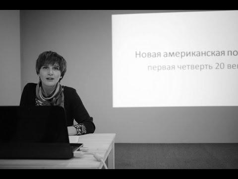 Эзра Паунд и американская «новая поэзия». Лекция