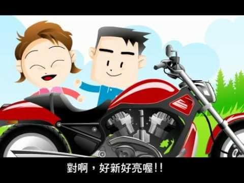 交通安全宣導動畫青少年不飆車篇(宣導動畫)