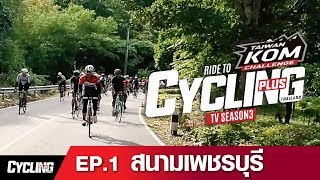 Cycling Plus TV season 3 : Ep.1 สนามอยุธยา
