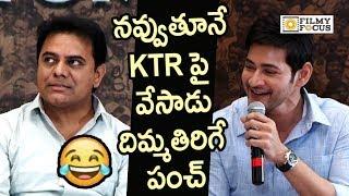 Video Mahesh Babu Funny Satirical Punch on KTR | Bharat Ane Nenu - Filmyfocus.com MP3, 3GP, MP4, WEBM, AVI, FLV September 2018