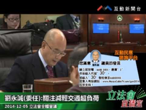 劉永誠  20141205立法會全體會議