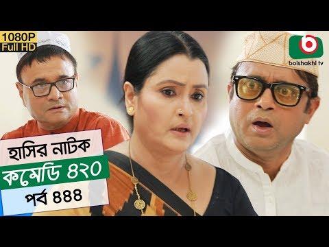 হাসির নতুন নাটক - কমেডি ৪২০   Natok Comedy 420 EP 444   AKM Hasan, Tania Brishty - Serial Drama