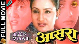 Video Nepali Full Movie Apsara | Sanchita Luitel | Ramesh Upreti | AB Pictures Farm | B.G Dali MP3, 3GP, MP4, WEBM, AVI, FLV Maret 2019