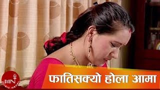 Fatisakyo Hola Aama Nepali Song