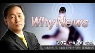"""[Why 뉴스]""""왜 문무일 검찰총장은 한시를 읊었을까?""""- 권영철 선임기자"""