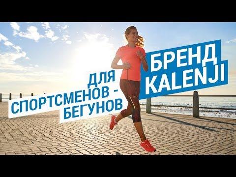 Бренд Kalenji для спортсменов - бегунов (Беговые кроссовки для спо… видео