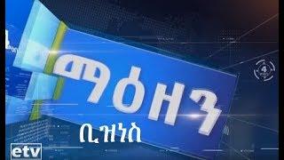 ኢቲቪ 4 ማዕዘን  የቀን 7 ሰዓት ቢዝነስ ዜና…ጥቅምት 18/2012 ዓ.ም   | EBC