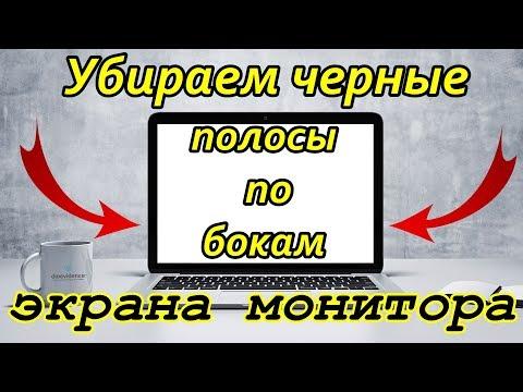 Как на мониторе сделать изображение во весь экран