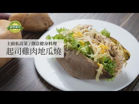 【綠野農莊 快好123】 – 起司雞肉地瓜燒 / 雞里肌料理