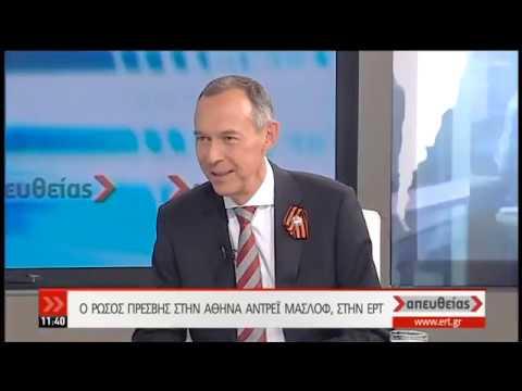 Ο Ρώσος πρέσβης Ανρτρέι Μασλόφ στην ΕΡΤ | 08/05/19