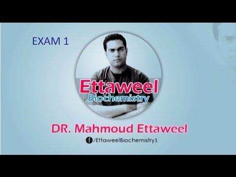 المراجعة النهائيه في carbohydrates, lipids & proteins chemistry للدكتور محمود الطويل Exam1