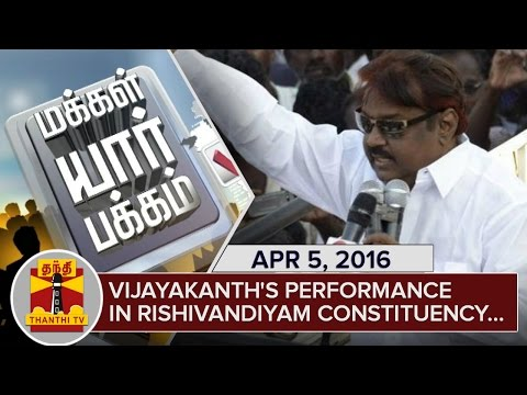 Vijayakanths-Performance-in-Rishivandiyam-Constituency-Makkal-Yaar-Pakkam-April-5