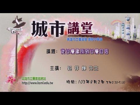 20140802高雄市立圖書館城市講堂—吳祥輝:從台灣識別到台灣自信