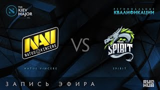 Natus Vincere vs Spirit, Kiev Major Quals СНГ [Lex, Nexus]