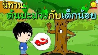 นิทานสอนใจเด็กเรื่อง ต้นมะม่วงกับเด็กน้อย