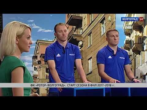 Ротор-Волгоград. Выпуск от 14.07.2017