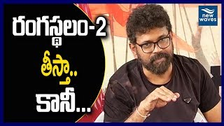 Video రంగస్థలం-2 తీస్తా..?? | Sukumar Gives Clarity On Rangasthalam-2 Movie | #Rangasthalam | New Waves MP3, 3GP, MP4, WEBM, AVI, FLV Juli 2018